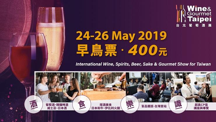 酒食樂識 來去台北葡萄酒展