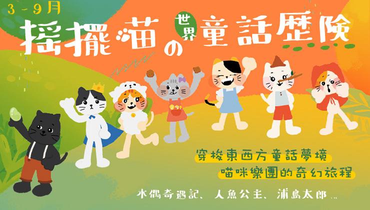 【金革親子樂園】搖擺喵的世界童話歷險 四人套票