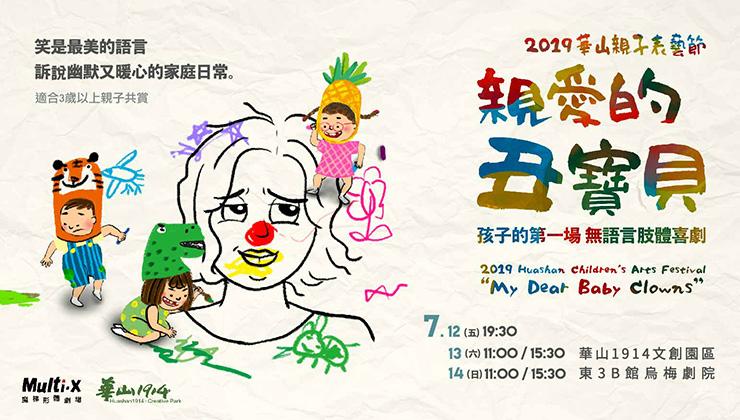 2019華山親子表藝節《親愛的丑寶貝》