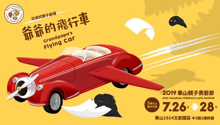 2019華山親子表藝節《爺爺的飛行車》