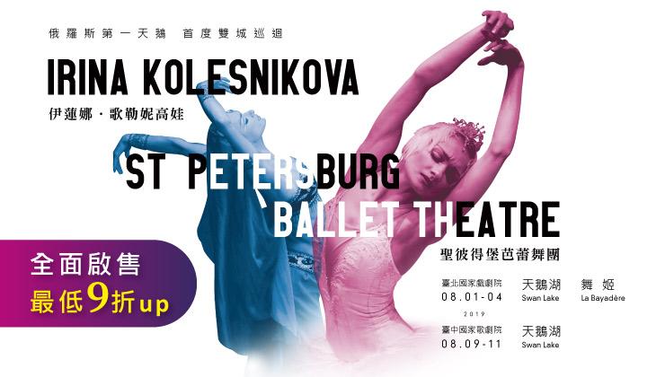 伊蓮娜•歌勒妮高娃與聖彼得堡芭蕾舞團 雙人 / 雙舞碼套票