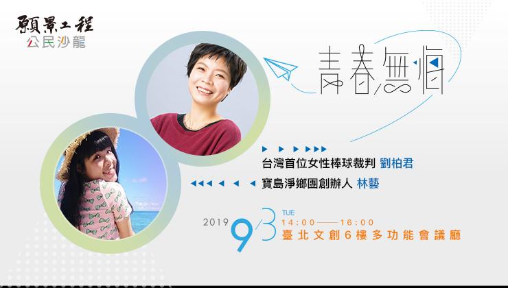 【願景工程-公民沙龍】青春無悔