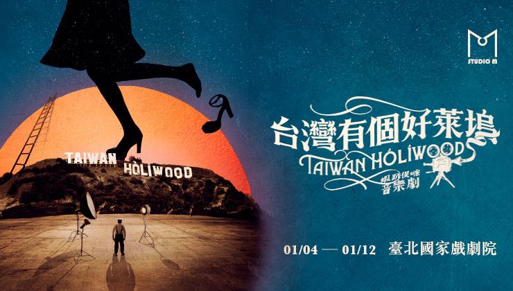 《台灣有個好萊塢》蝦趴促咪音樂劇
