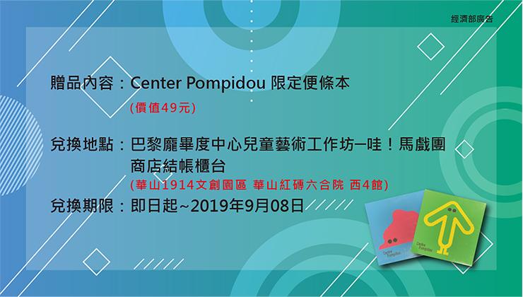 Pompidou 便條本(商品兌換券)