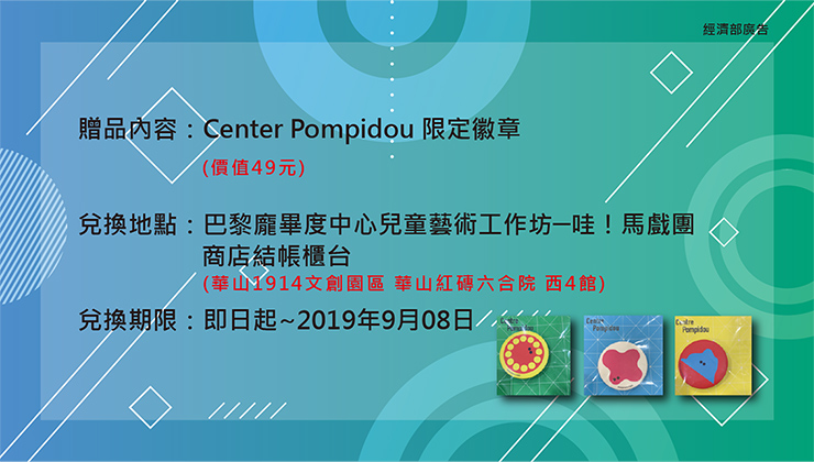 Pompidou 限定徽章(商品兌換券)