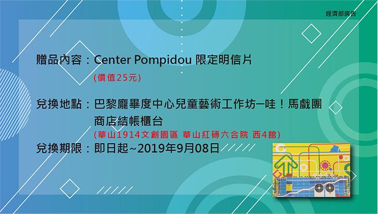 Pompidou 限定明信片(商品兌換券