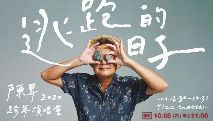 陳昇 2020跨年演唱會