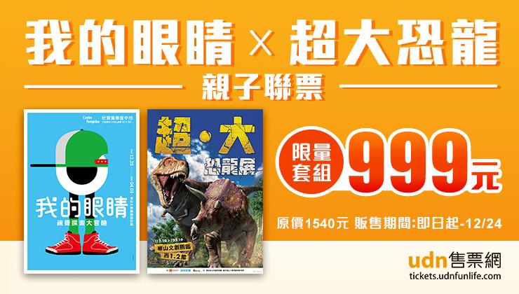 「龐畢度中心 我的眼睛工作坊」+「超‧大恐龍展」 親子套票