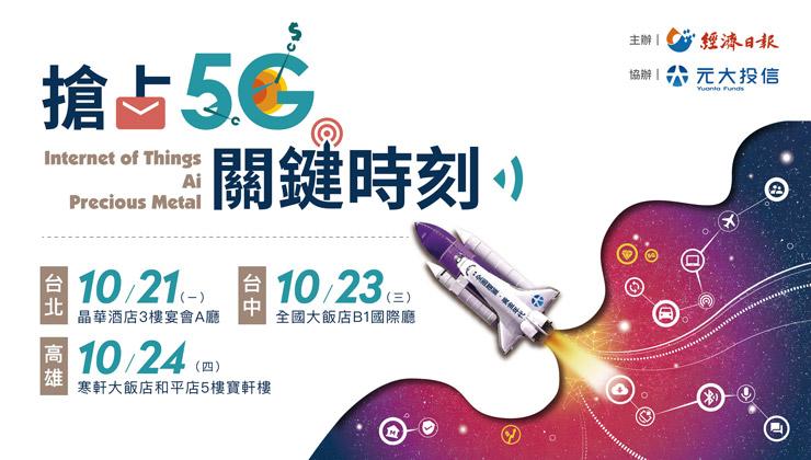 「搶占5G 關鍵時刻」ETF基金巡迴講座