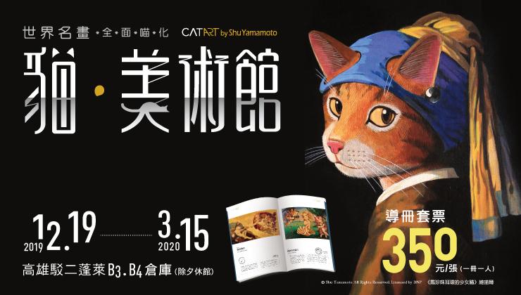 《貓•美術館》高雄站 導冊套票