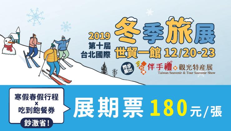 台北國際素食展