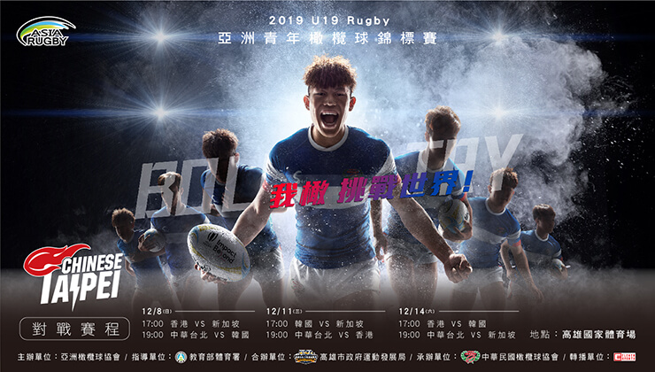 2019 U19亞洲青年橄欖球錦標賽