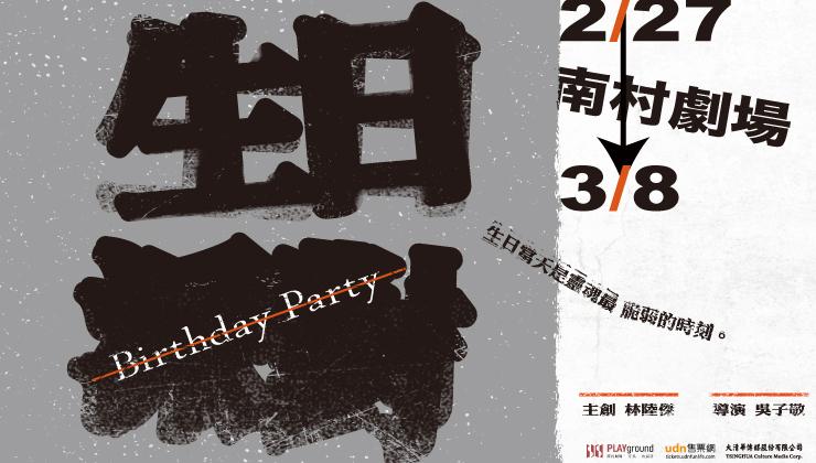 林陸傑《生日派對》