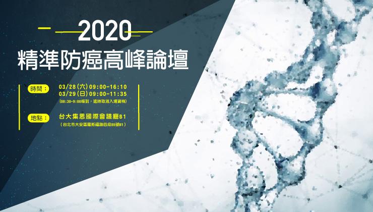 2020精準防癌高峰論壇