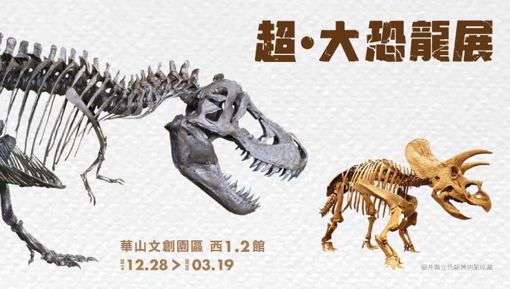 超.大恐龍展導覽手冊