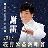 寶島首席男歌星.2019經典謝雷公益演唱會