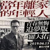 2019羅大佑演唱會-臺北搖滾場