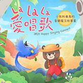 《LaLaLa愛唱歌》小熊和青鳥的音樂魔法故事書