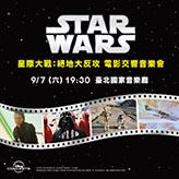 星際大戰:絕地大反攻 電影交響音樂會