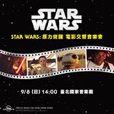 STAR WARS: 原力覺醒 電影交響音樂會