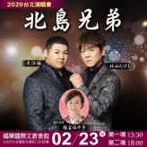 北島兄弟2020年台北演唱會
