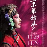 紅瓦民族舞蹈團『京華嫣夢』京劇系列