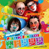 MimiRichi劇團-塑料變變變