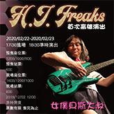 H.J Freaks 台灣專場