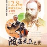 雄頌管弦樂團音樂會-波西米亞之樂