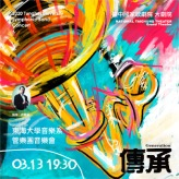《傳承》2020東海大學管樂團定期音樂會