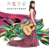 六弦雲彩-陳佳琦古典吉他獨奏會