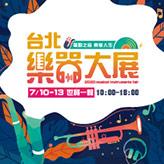 台北樂器大展