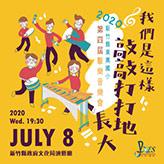 2020新竹縣東興國小第四屆擊樂音樂會