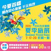 台北國際夏季旅展