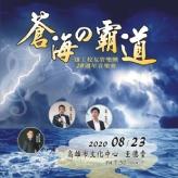 蒼海の霸道-雄工校友管樂團28週年音樂會