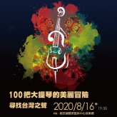 100把大提琴的美麗冒險-尋找台灣之聲