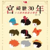 宮崎駿30年-十大經典動畫音樂會~從風之谷到風起~