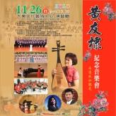 黃友棣紀念音樂會-永遠的杜鵑花