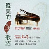 優美的台灣歌謠 當代作曲家鄭智仁經典作品