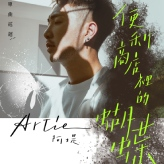 阿堤Artie《便利商店裡的蝴蝶》單曲巡迴-高雄回鄉場
