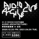 AUDIO ARCHITECTURE:聲音的建築展 in 台北