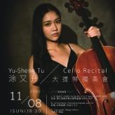 涂又升2020大提琴獨奏會