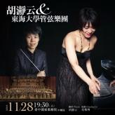 胡瀞云與東海大學管弦樂團