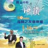 110週年隊慶海韻之友音樂會-傳說中的海韻