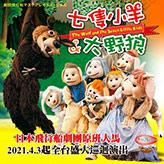 日本飛行船劇團-七隻小羊與大野狼