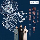2021中友藝術季-相聲瓦舍《相聲百人一首•精華選萃》