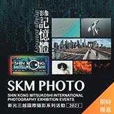 2021 SKM PHOTO新光三越國際攝影聯展