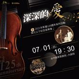 彰基125週年蘭氏父子紀念音樂會《深深的愛》