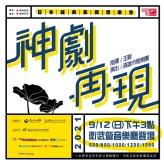 神劇再現-日本經典影視音樂會