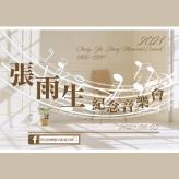 2021張雨生紀念音樂會(高雄)